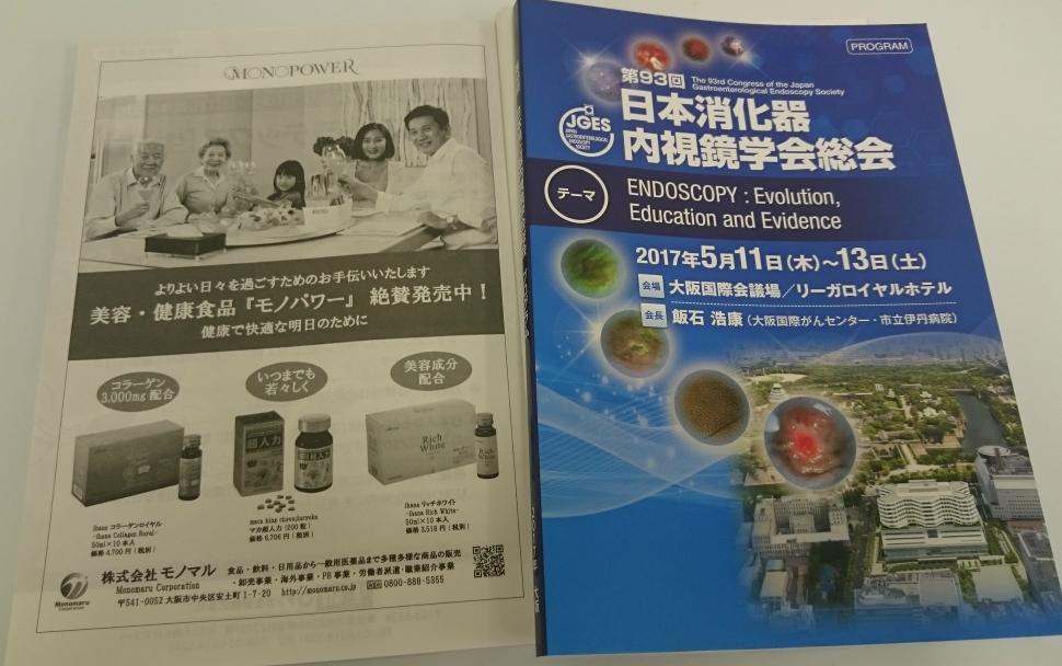 日本消化器内視鏡学会総会